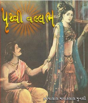 Prithvi Vallabh