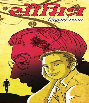 Saumitra full novel