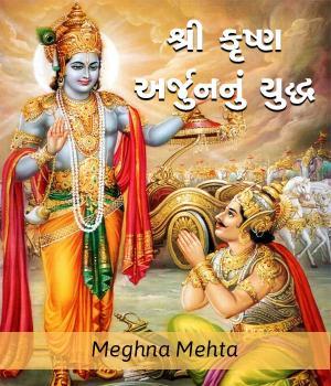 Shri Krushn arjun nu yuddh
