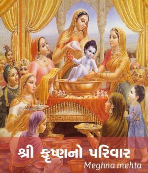 Shri Krushno Parivaar