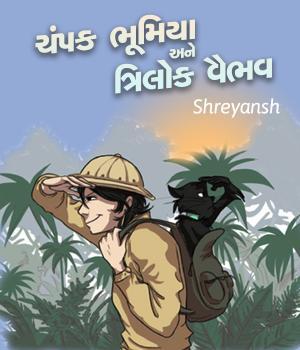 Champak Bhumiya ane trilok vaibhav