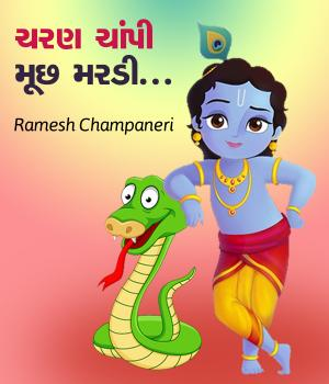Charan Champi Muchh Mardi