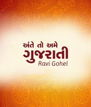 Ante to ame Gujarati