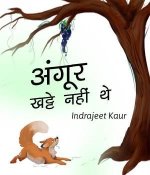 Angur khatte nahi the
