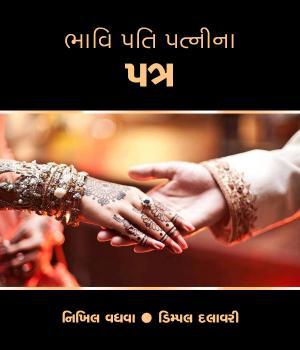 Bhavi Pati Patnina Patra