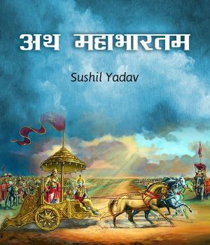 Ath Mahabharatam