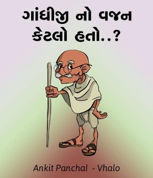 Gandhijinu Vajan ketalu hatu..