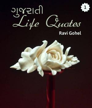 Gujarati - Life Quotes - 75 Series