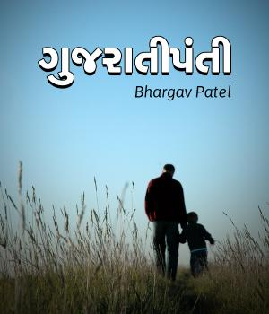 Gujaratipanti