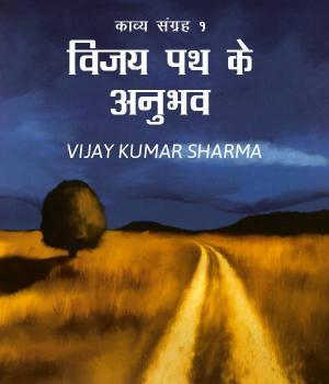 Vijay path ke anubhav