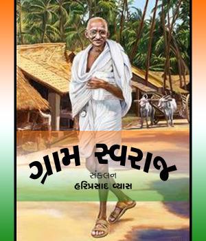 Gram Swaraj