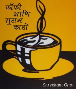 Coffee aani sulabh kahi