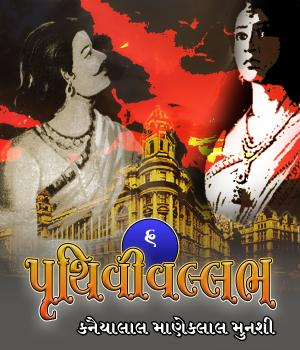 Pruthvivallabh