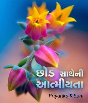 Chhod satheni aatmiyata