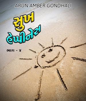Sukh - Happiness - 4
