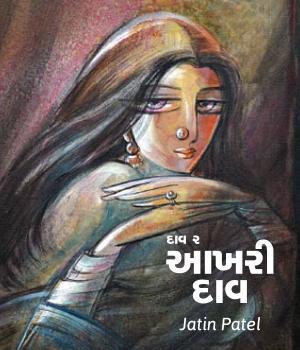 Aakhari daav - 2