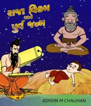 Raja Vikram ane purv janm