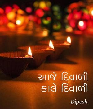Aaje Diwali, Kale Diwali