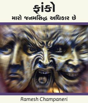 Fanko maro janamsiddh adhikar chhe