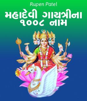Mahadevi Gayatrina 1008 Naam