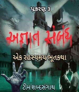 Agyaat Sambandh - 3