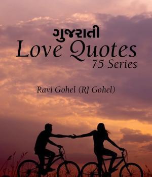 Gujarati - LOVE QUOTES - 75 Series