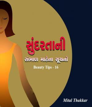 Sundarta vadharvani tips