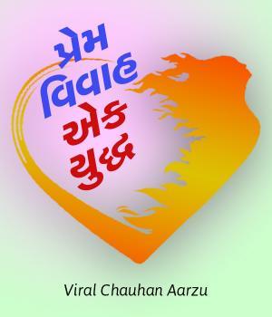 Prem Vivah Ek Yuddh