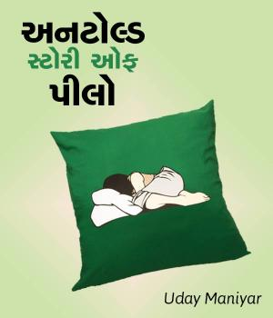Untold story of pillow