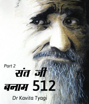 Sant Ji Banaam 512