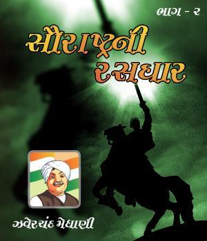 Saurashtra ni Rasdhar - Part 2