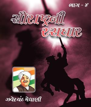Saurashtra ni Rasdhar - Part 4