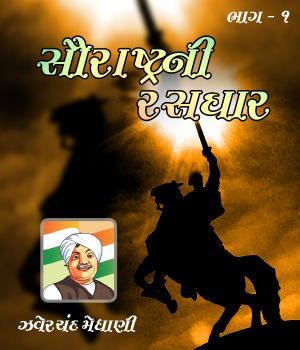 Saurashtra ni Rasdhar - Part 1