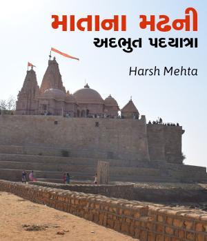 Matana madhni addbhut padyatra