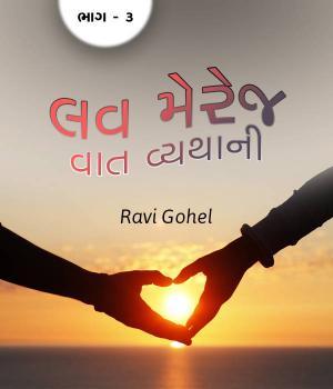Love marraige -  vaat vyathani  - 3