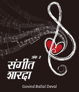 Sangeet Sharda - 2