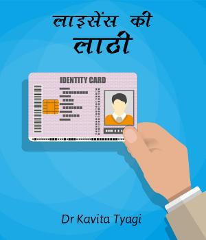Licence ki Lathi
