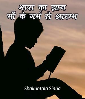 Bhasha ka gyaan maa ke garbh se aarambh