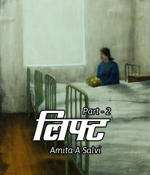 Lift - 2