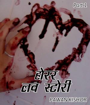 Horror Love Story - 1