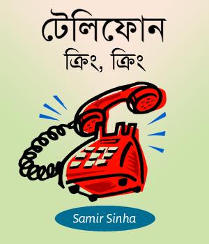 Telephone-cring, cring