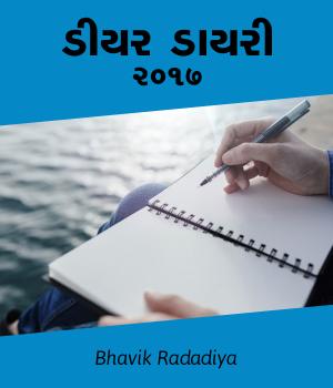 Dear Diary 2017