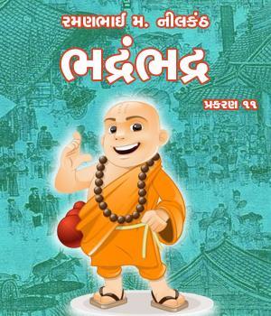 Bhadram Bhadra - 11