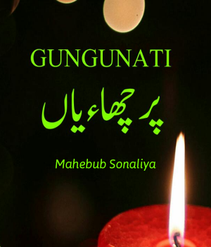 Gungunati parchhaiya group