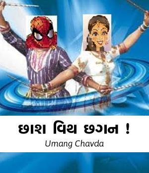 Chhash with chhagan