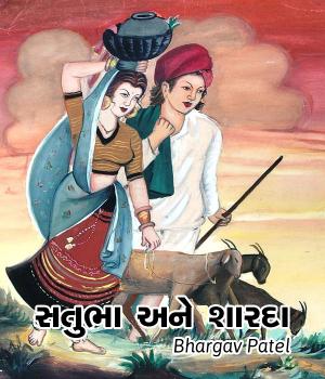 Satubha ane Sharda