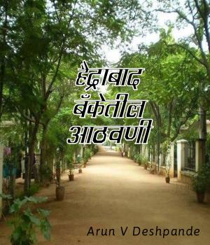 Hyderabad banketil aathvani