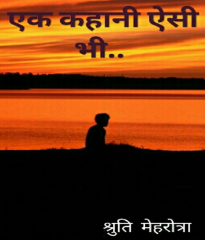 Ek kahaani aesi bhi
