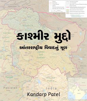 Kashmir Muddo