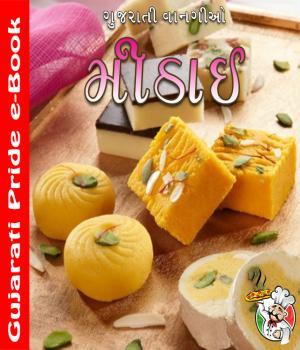 Matrubharti book mithai banavta shikho food n recipe book in category food n recipe books forumfinder Image collections